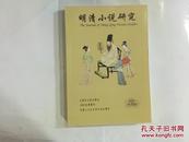 明清小说研究(2010年第3期,总97期)