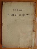 民国30年出版《古诗评注读本》(2本).中华文学精华