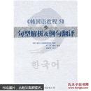 韩国语教程5:句型解析及例句翻译