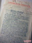 1965年指导员薛家锦在乐亭县大西庄四清运动体会《突出政治中的活思想》