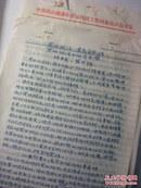 1965年陈林庆在乐亭县搞四清运动工作体会《按毛主席指示办事做好工作》-