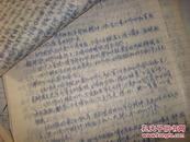 1965年乐亭县四清运动-工作队员王友信体会-