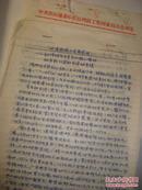 1965年在乐亭县王庄子公社莲花池四清运动体会《脑子里有毛泽东思想》-