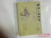 明清小说研究(2011年第4期,总102期)