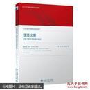 登顶比赛理解中国经济发展的机制张军