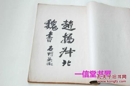 《赵㧑叔北魏书》1册全 民国14年 初版 线装珂罗版