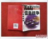 《信息战争》1998年11月1版1印 jie放军出版社 二十一世纪军事书
