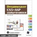 DreamweaverCS5+ASP动态网站开发与典型实例(附CD-ROM光盘1张)