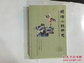 明清小说研究(2012年第3期,总105期)