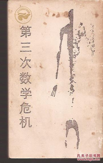【图】走向未来丛书.第三次数学危机.四川人民