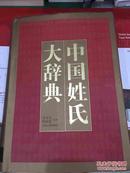 中国姓氏大辞典(实物实拍,硬精装,一版一印,邱家儒亲笔签赠本,十分难得,品好)
