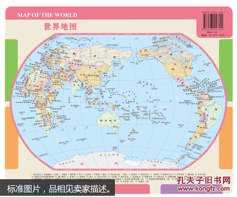 世界地图中文版可放大