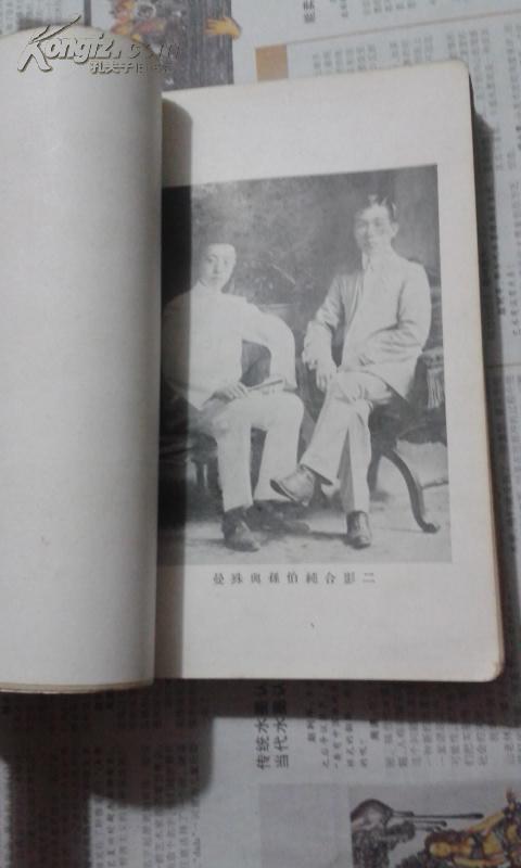《苏曼殊全集》第五册