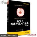 iOS 6 游戏开发入门经典(第2版)