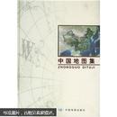 中国地图集   世界分国地图集 (精装)2010年1月修订】2册合售