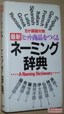 ◇日文原版书 8か国语対照 最新ヒット商品をつくるネーミング辞典 起名 Naming