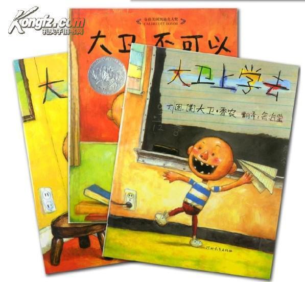 大卫香农系列 全3册 大卫不可以+惹麻烦+上学去绘本