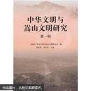 中华文明与嵩山文明研究(第1辑)