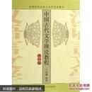 现货正版 中国古代文学理论教程 修订版(王思琨)