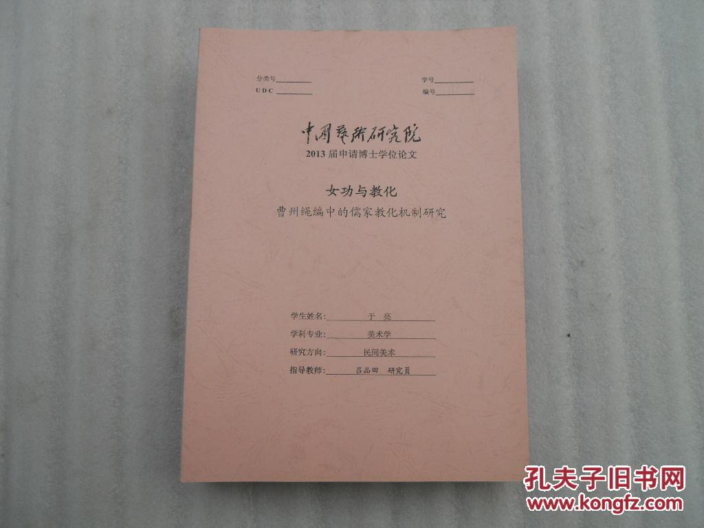 女功与教化---曹州绳编中的儒家教化机制研究(中国艺术研究院2013届申