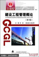 建设工程管理概论(第3版)