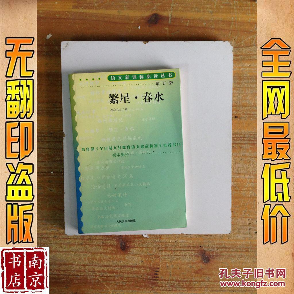 繁星春水摘抄傺-c���_繁星 春水 增订版