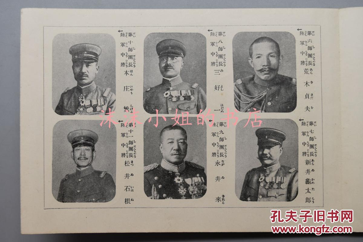 侵华史料《帝国陆军写真帖帝国海军写真帖》经折装一册 日本陆军海军