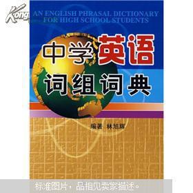 【图】中学英语词组词典_价格:8.00