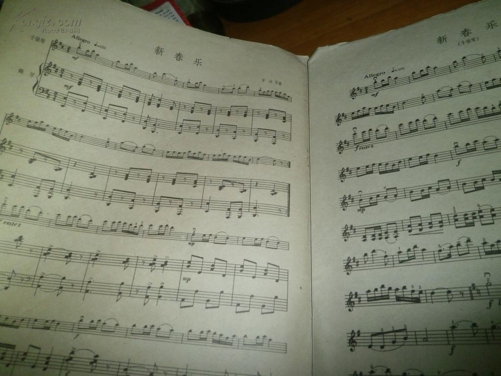 新春乐-小提琴--8开1959图片
