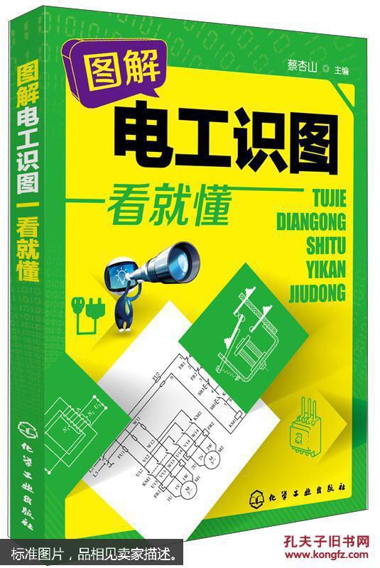 解电工识图一看就懂书籍识图入门教程电工电v电工图纸建筑燃气图片