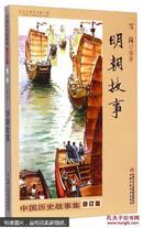 中国历史故事集:明朝故事(修订版)