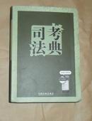 司法考典【软精装】