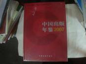 中国出版年鉴 2007(含一张光盘)...【精装原价.285元..