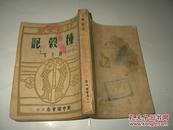 柳青《种谷记》民国38年6月港版