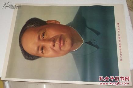 近全品保真77年印毛主席标准像伟大的领袖和导师毛泽东主席宣传画像1米高,品好难得