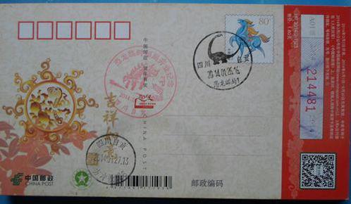 《自贡<b>恐龙</b>临时邮政局开业》盖独一无二<b>恐龙</b><b>恐龙</b>邮局日戳和纪念戳实寄<b>明信片</b>