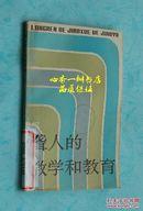 聋人的教学和教育(1982年10月一版一印/5200册/馆藏自然旧9品/见描述)现独本