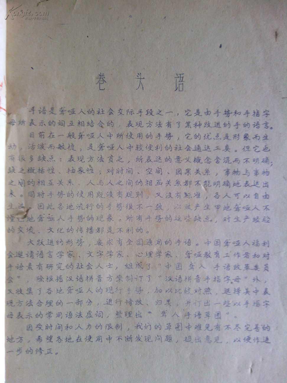 稀缺资料 聋哑人通用手语草图 第1辑 第2辑 第3辑 3本合订 1964年福建