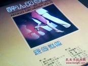 黑胶唱片 醉人的音乐 爱的迷恋  风行唱片