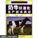 奶牛标准化生产技术周记 总结了作者多年来的生产实践经验和重要的理论成果,也参考了许多专家学者的宝贵资料,还总结了一些养殖技术人员的实践经验。全书介绍了标准化奶牛生产技术周记,技术先进,文字通俗易懂,