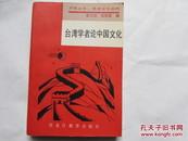 台湾学者论中国文化