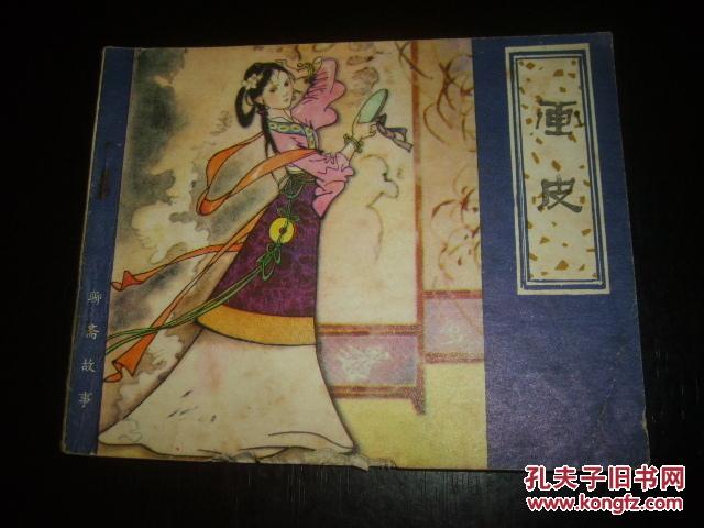画皮(天津聊斋)