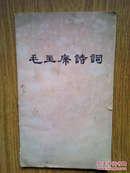 文革旧书:毛主席诗词 (1976年版)