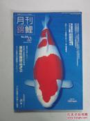 《月刊锦鲤》日文杂志 2006年第12期