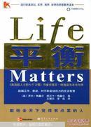 平衡:超越工作、家庭、时间和金钱压力的生活智慧