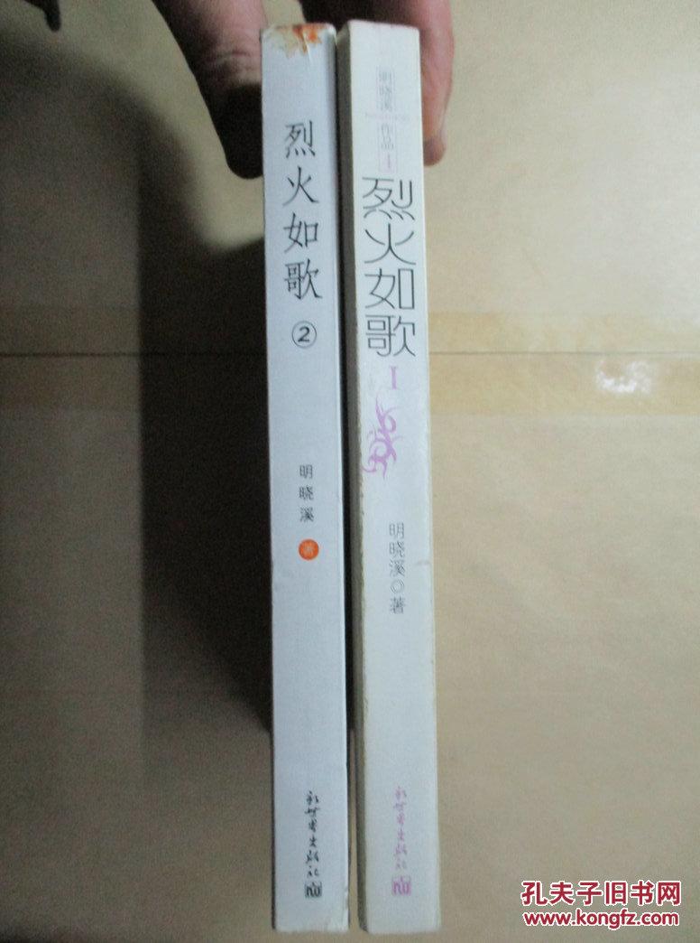 烈火如歌(1)(2)