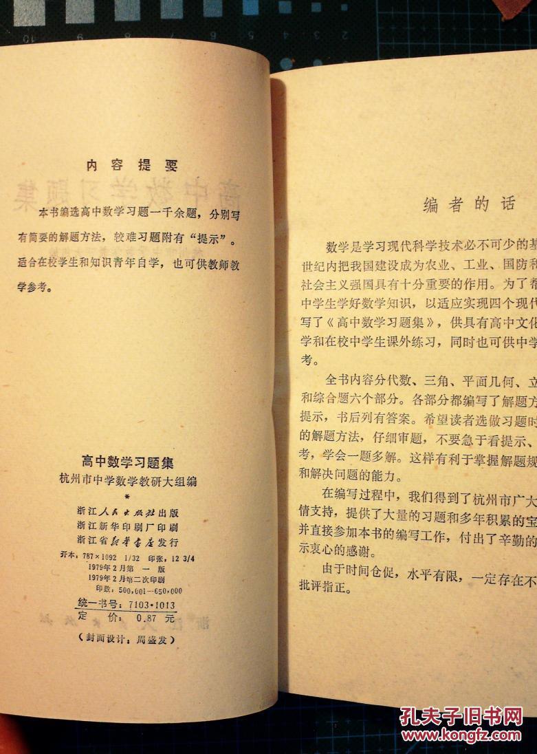【图】联赛高中习题集79年版(有答案、无足球高中数学字迹南充图片