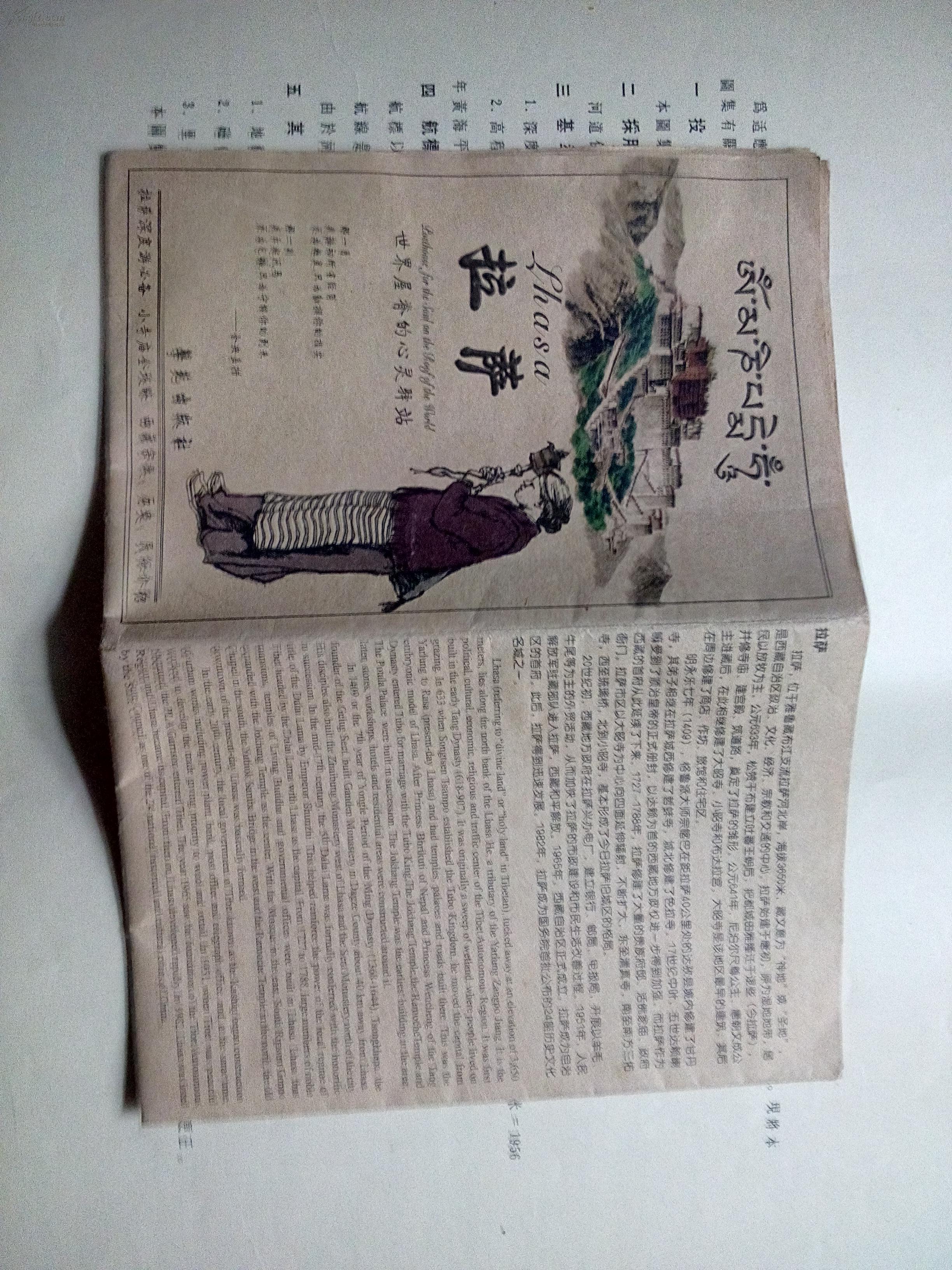 【图】拉萨手绘地图_价格:5.00