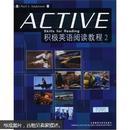积极英语阅读教程(2)