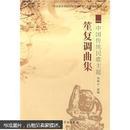 欣I3【正品】中国传统民歌主题笙复调曲集